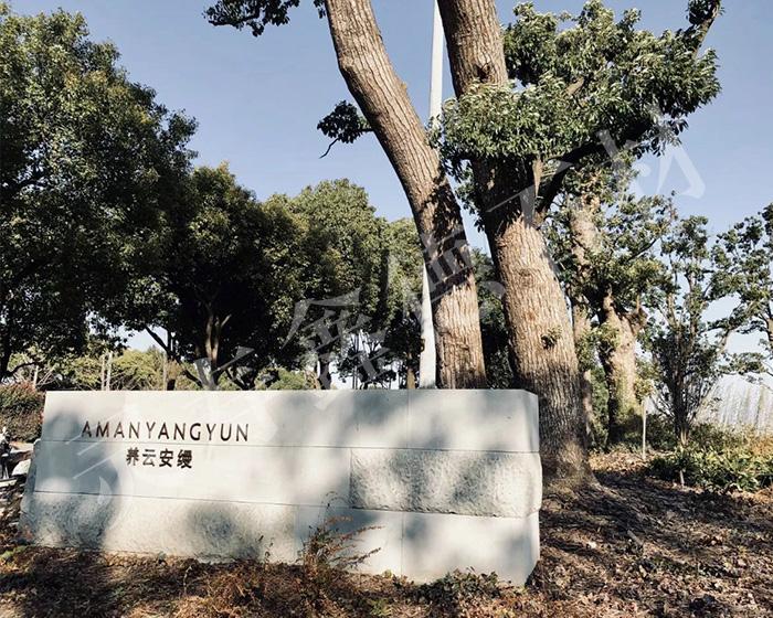 滨州青石材上海安曼酒店
